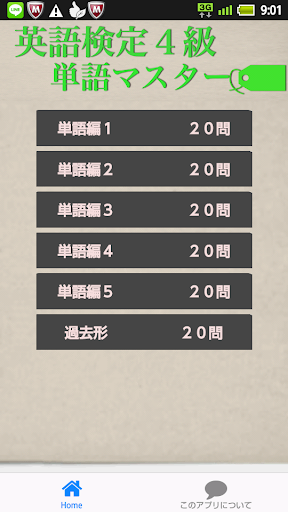 英検4級単語マスター
