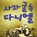 [샌드애니성경] ⑥사자 굴 속 다니엘