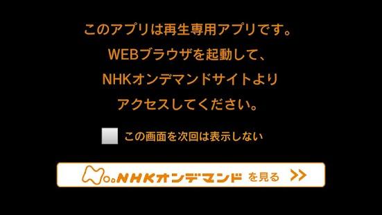 NHKオンデマンド 専用プレイヤー- スクリーンショットのサムネイル