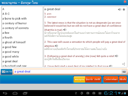Astrotek Thai Dictionary(Free)- screenshot thumbnail