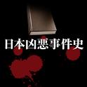日本凶悪事件史 icon