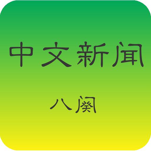 中文新闻 中国新闻 八阙Popyard(无广告条) 新聞 App LOGO-APP試玩