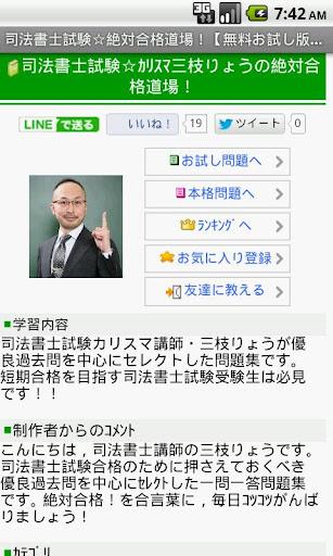 司法書士試験☆カリスマ三枝りょうの絶対合格道場!