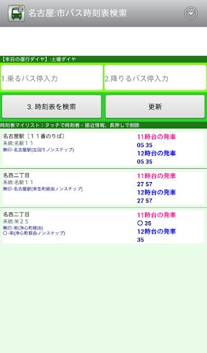 名古屋:市バス時刻表検索