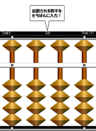 Japanese Abacus SOROBAN 0.0.9 screenshots 7
