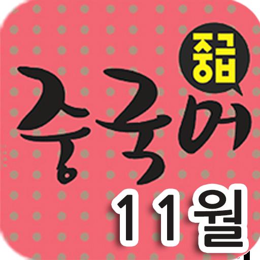 EBS FM 중급중국어(2013.11월호) 教育 App LOGO-APP試玩