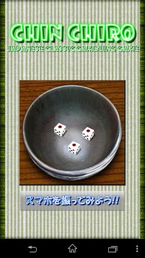 無料博奕AppのCHIN CHIRO|記事Game