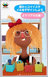 トッカ・ヘアサロン 2  Toca Hair Salon 2-おすすめ画像(14)