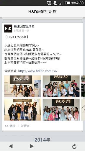 【免費購物App】H&D 東稻 家居 : 夢想生活,輕鬆成家-APP點子