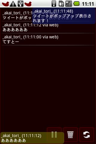 akaitori (red bird)- screenshot