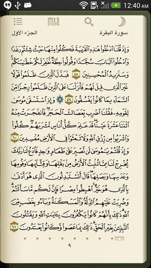 تطبيق القرآن الكريم - screenshot