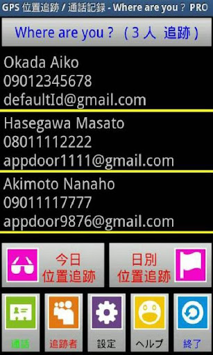 位置追跡 電話通話記録 連絡先 PRO 3人 監視アプリ