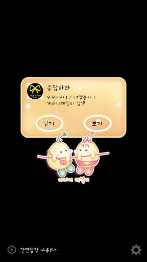 玩娛樂App|NK 카톡_계라니패밀리_봄꽃 카톡테마免費|APP試玩
