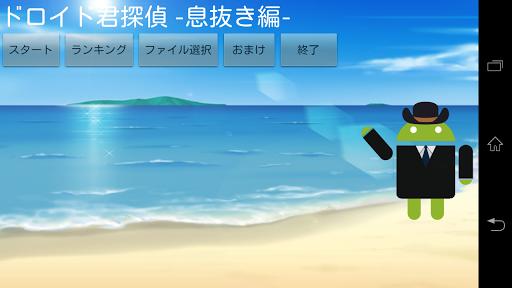 ドロイド君探偵 〜息抜き章〜