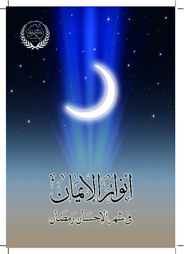أنوار الإيمان في شهر رمضان