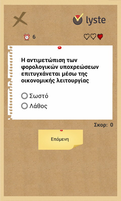 LySTe - Τεστ Λυκείου - screenshot
