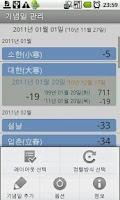 Screenshot of 기념일 관리