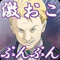 激おこぷんぷん丸フォイ【おこなの!?】 icon