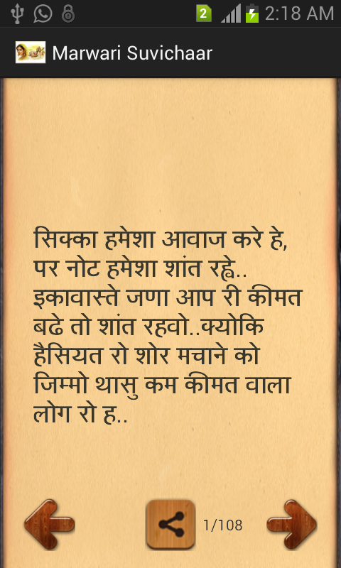 Love Quotes For Him In Rajasthani : Marwari Status - Android Apps on Google Play