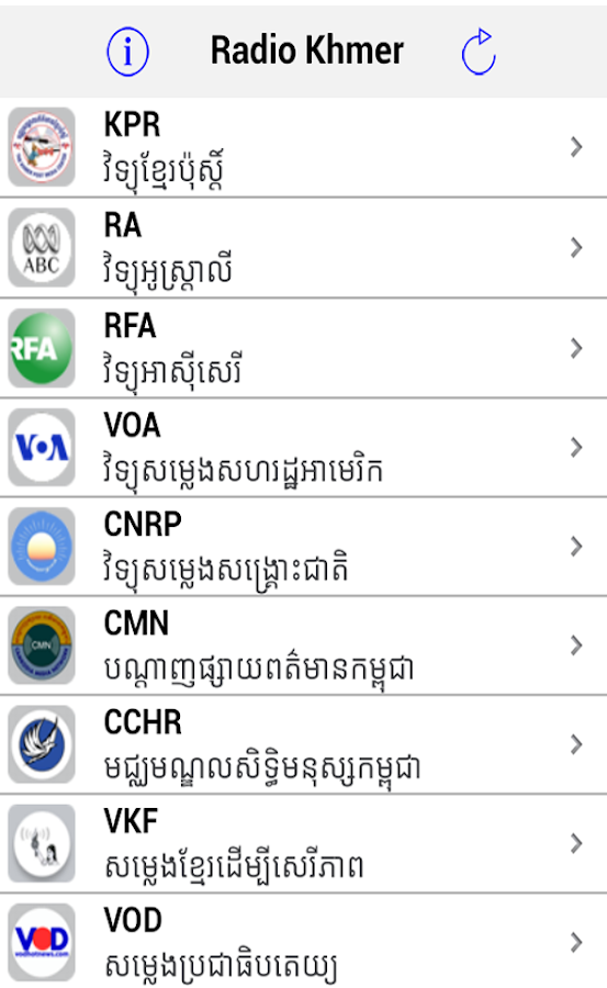 Radio Khmer - screenshot