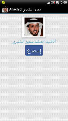 Anachid Samir Al Bashiri