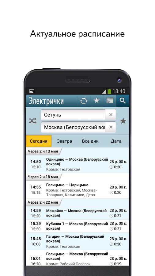 Яндекс.Электрички – скриншот