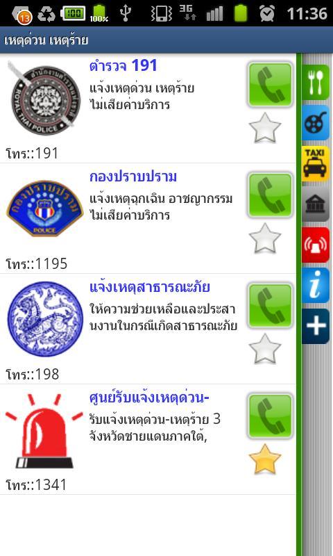 แอพสายด่วน- screenshot