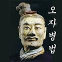 오자병법 icon