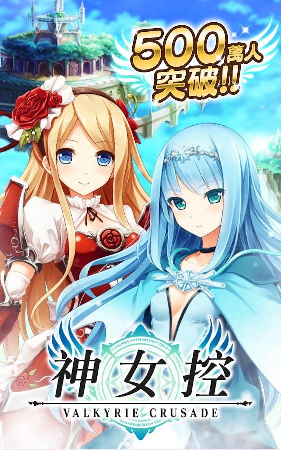 神女控 - screenshot