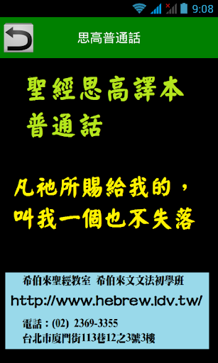 思高聖經普通話 Sigao Chinese Bible