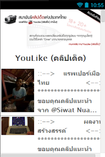 YouLike (คลิปเด็ด) Update- screenshot thumbnail