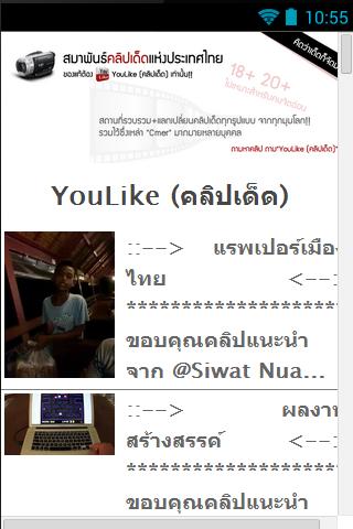 YouLike (คลิปเด็ด) Update - screenshot