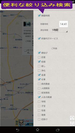 パワースポット MAPくん