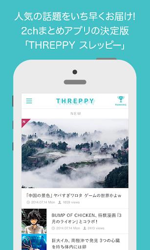 THREPPY(スレッピー):2chまとめアプリの決定版