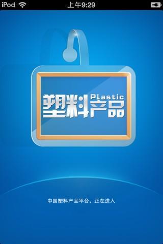 中国塑料产品平台