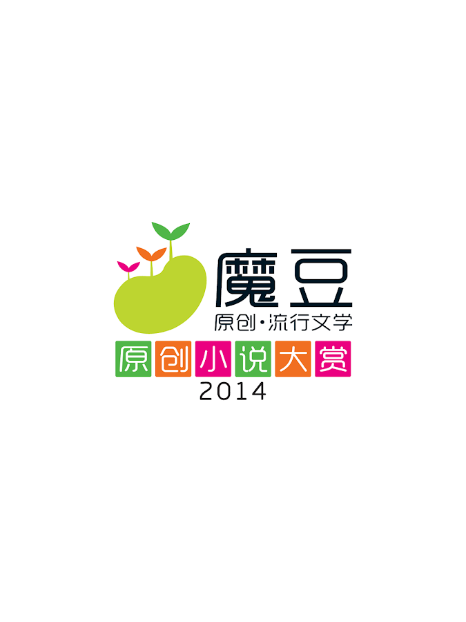 魔豆小说大赏 - screenshot