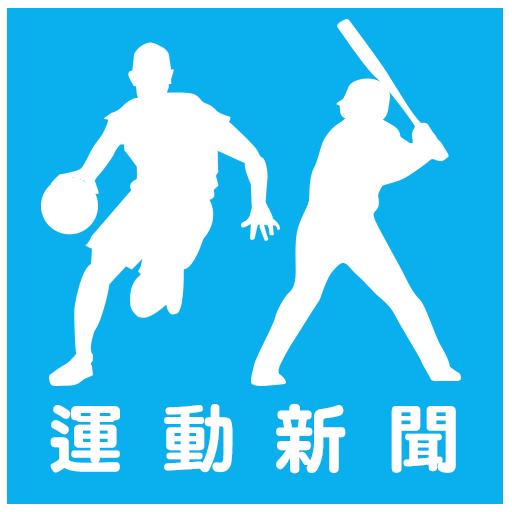 運動新聞 - 棒球籃球網球足球搞笑各種的 運動新聞 都在這裡