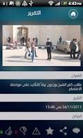Screenshot of MoRe Egypt
