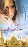 Screenshot of عشق در سرزمین پارس