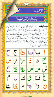 Noorani Qaida screenshot