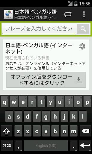 日本語-ベンガル語辞書