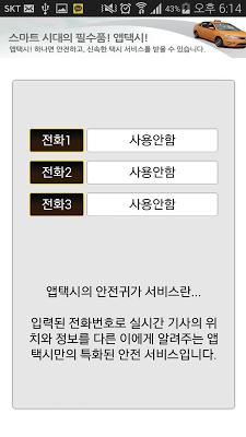 앱택시 고객용 - 24시 국민택시 콜택시 어플 - screenshot