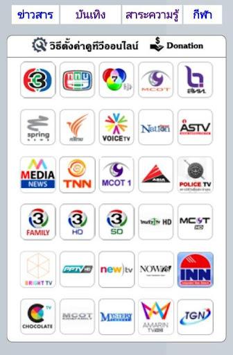 TVZaaHD ทีวีออนไลน์