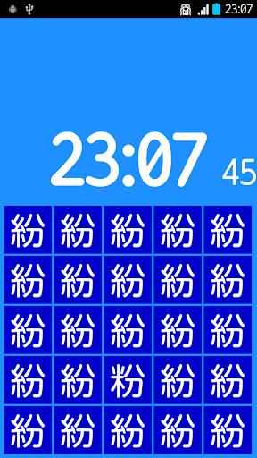漢字間違い探し(時間つぶしゲーム)