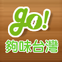 GO味台灣