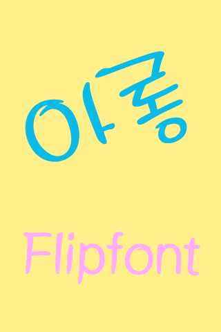 MD아롱™ 한국어 Flipfont