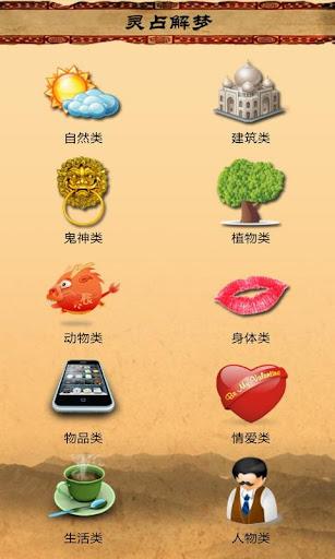 【免費生活App】靈占解夢-APP點子