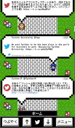 ドラゴンツイート - レトロRPG風Twitterアプリ