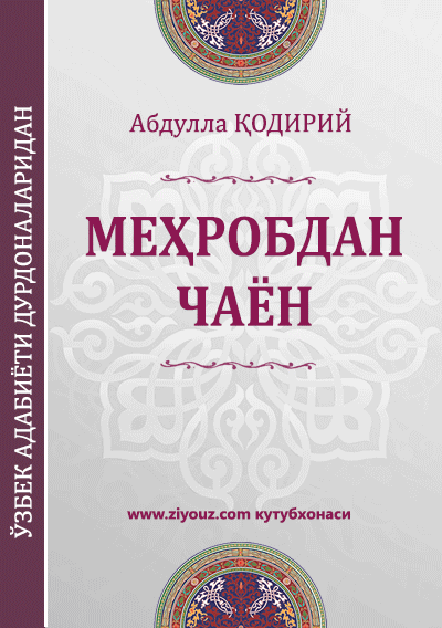 Mehrobdan chayon (roman) - Android Apps on Google Play