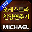 미가엘 찬양 반주기 오케스트라 (새/통일찬송가)Lite